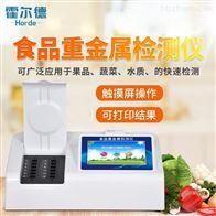 HED-SZ01食品重金属快检仪
