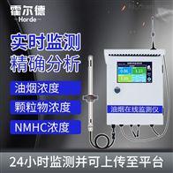 HED-YY20餐饮油烟在线监测设备