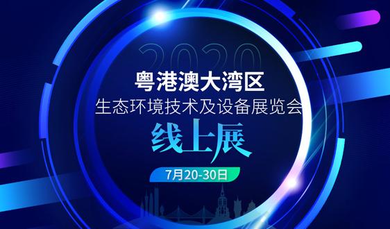 7月20日线上开幕 3大亮点带你看2020深圳国际环保展参展新玩法