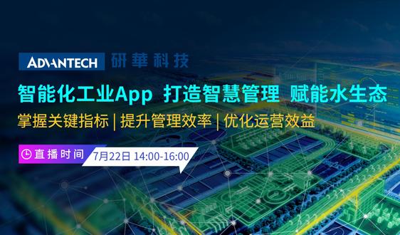 """直播预告:""""智能化工业App 打造智慧管理 赋能水生态""""在线研讨会"""