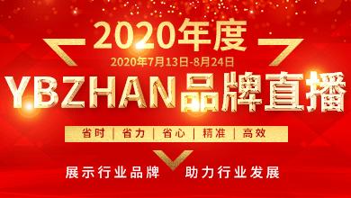 7月13日,2020年度ybzhan品牌直播将正式上线
