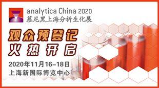 2020慕尼黑上海分析生化展