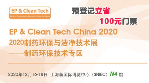2020制药环保与洁净技术展 EP&Clean TechChina