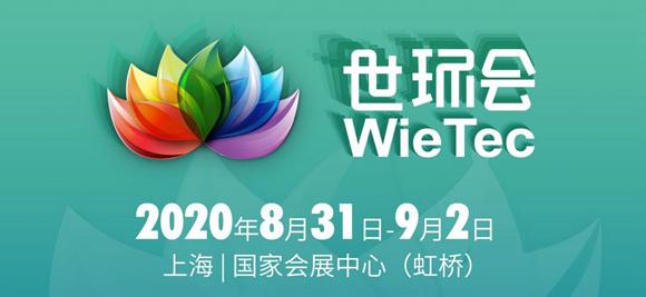 2020世环会:推动先进雷竞技官网手机版下载技术应用,促进化工行业绿色升级