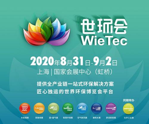 2020世环会:推动化工行业绿色升级,这场best365亚洲版官网展岂能错过