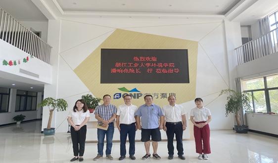 优势互补,校企共赢——南方泵业与浙工大环境学院产学研合作推进