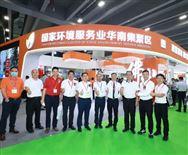 国家环境服务业华南集聚区携30家环保企业亮相2020环博会广州展