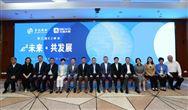 首創股份、北控水務聯手E2峰會 創造合作新高度