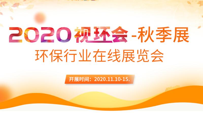 2020视环会-秋季展