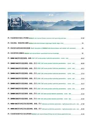 高压风机选型产品手册