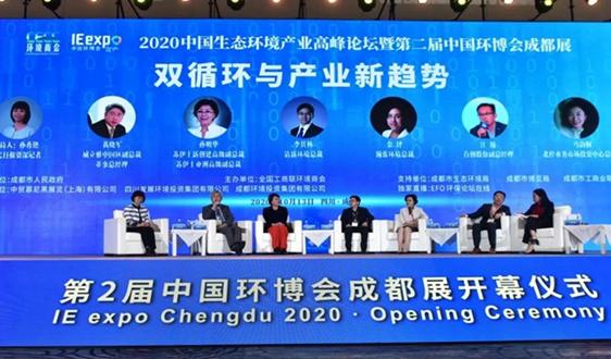 """奏响环保产业""""西进狂想曲"""",第二届中国环博会成都展荣耀收官"""