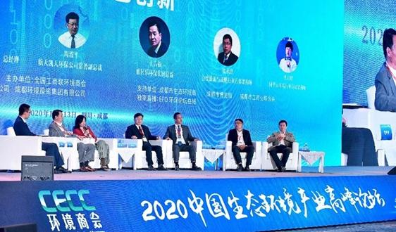 共议发展,智创未来——雅居乐环保集团亮相2020中国生态环境产业高峰论坛