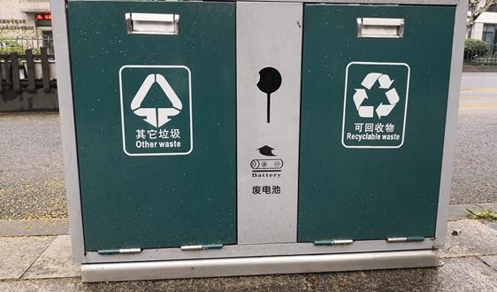 约12亿!四川省巴中市城乡垃圾处理设施建设项目资格预审