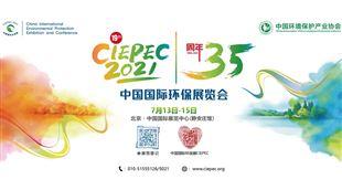 第十九屆中國國際環保展覽會(CIEPEC2021)