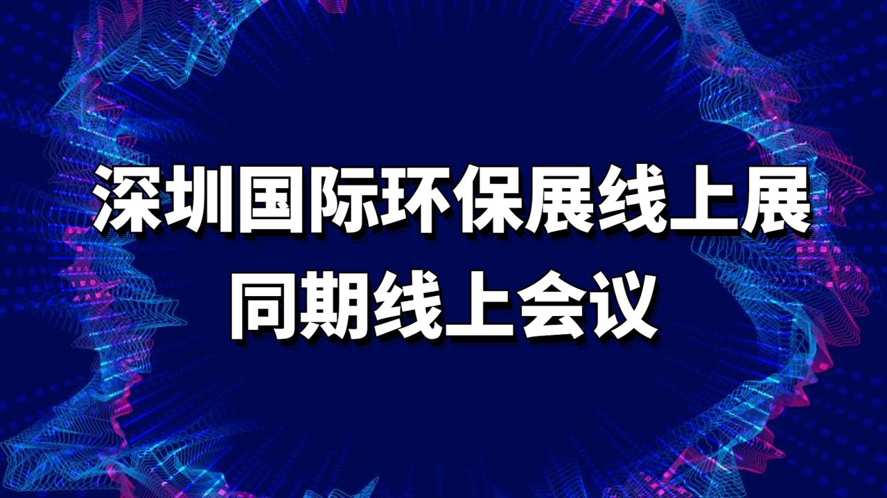 会议预告:深圳国际雷竞技官网手机版下载展线上展同期主题论坛