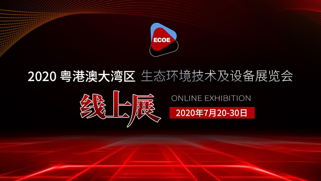 2020粤港澳大湾区生态环境技术及设备展览会线上展开幕式