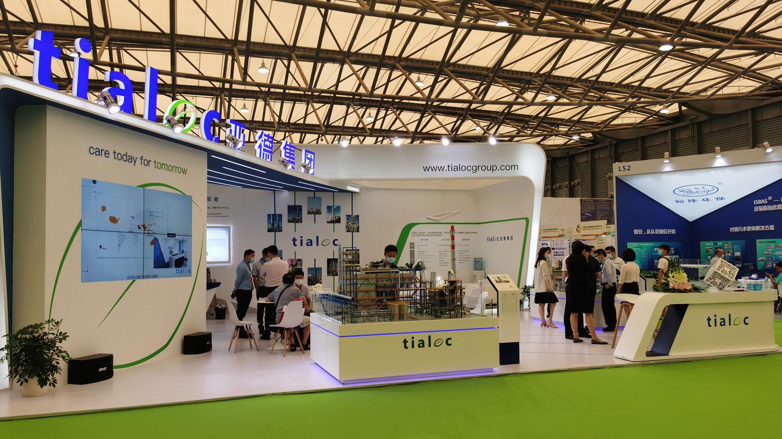 亚德环保——中国环博会展示环保综合治理系统