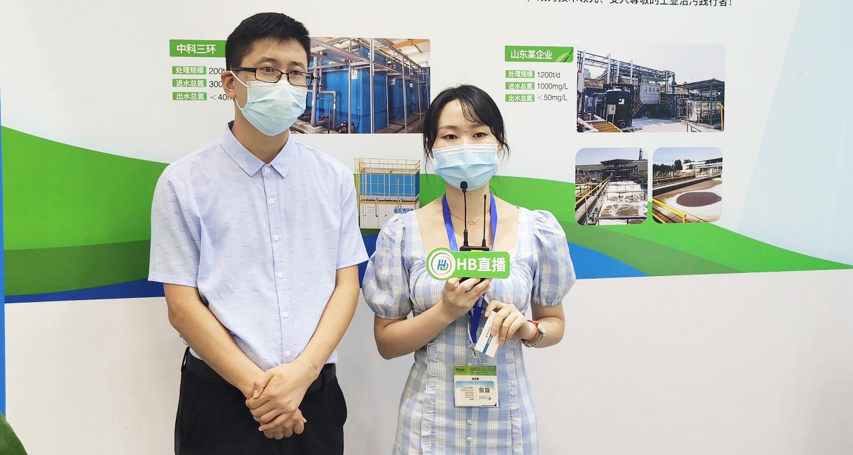 苏州湛清best365亚洲版官网:环博会现场展示工业废水治理系统方案