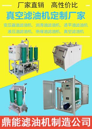 重慶鼎能濾油機制造有限公司