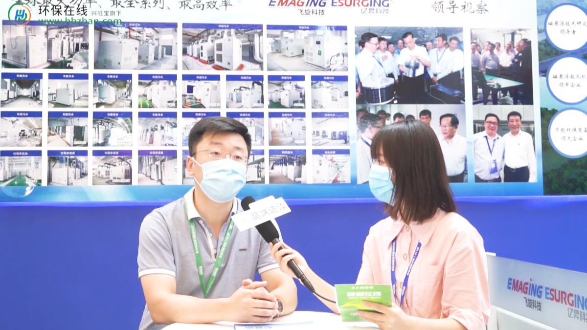天津亿昇环博会直播推荐:磁悬浮鼓风机系列设备展示