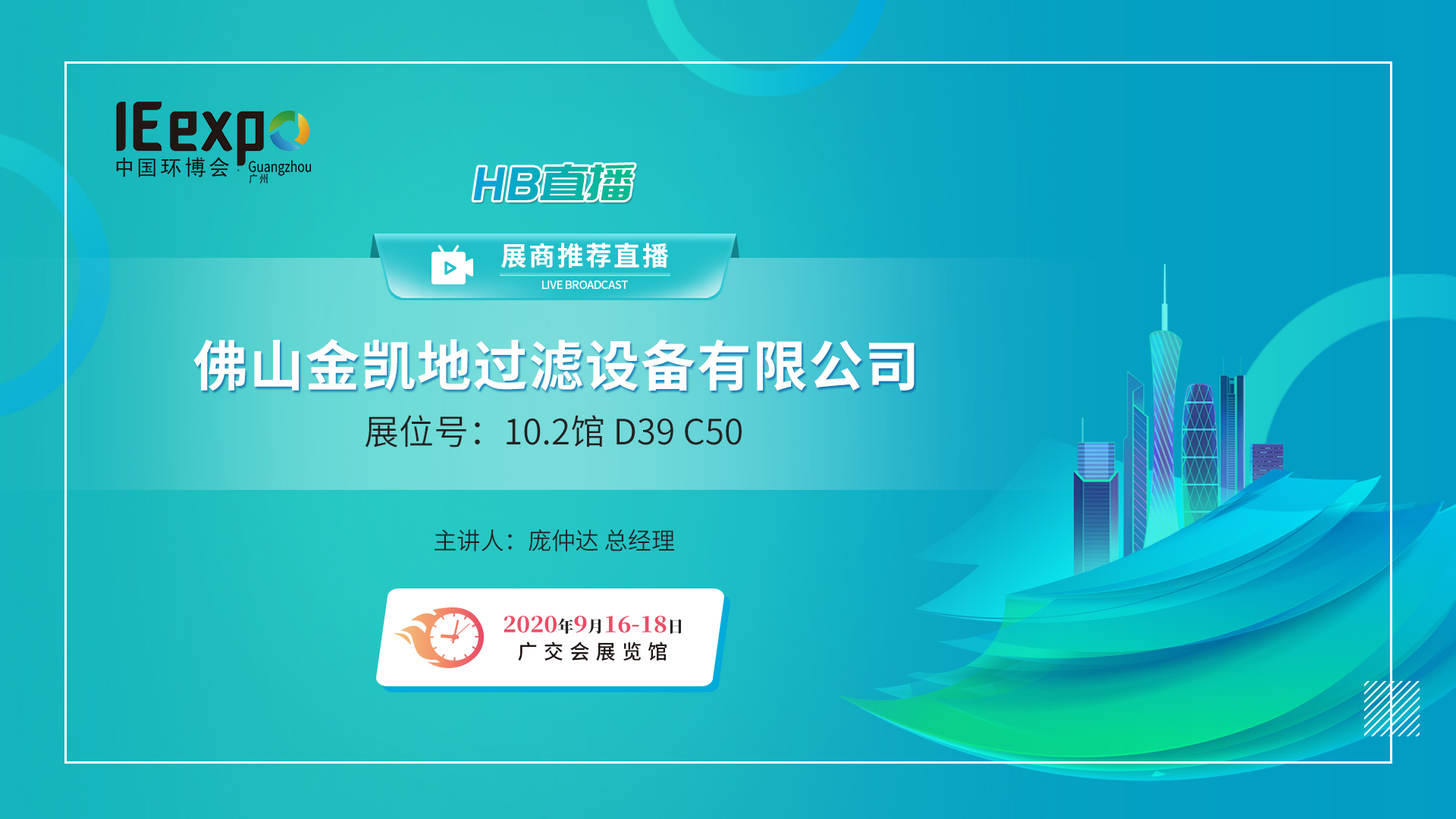 金凯地过滤直播:2020广州环博会现场聊一聊核心技术