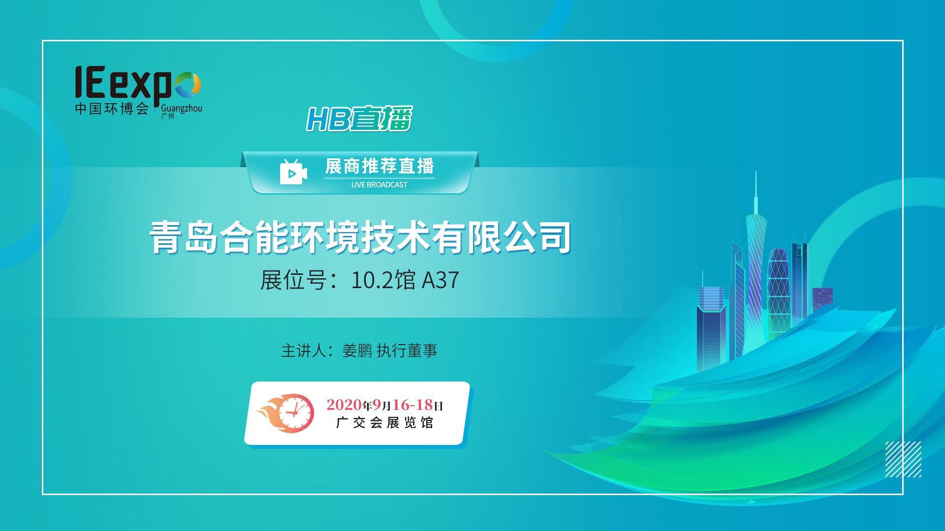 合能环境:携TTV干式厌氧发酵系列技术应用亮相2020广州环博会