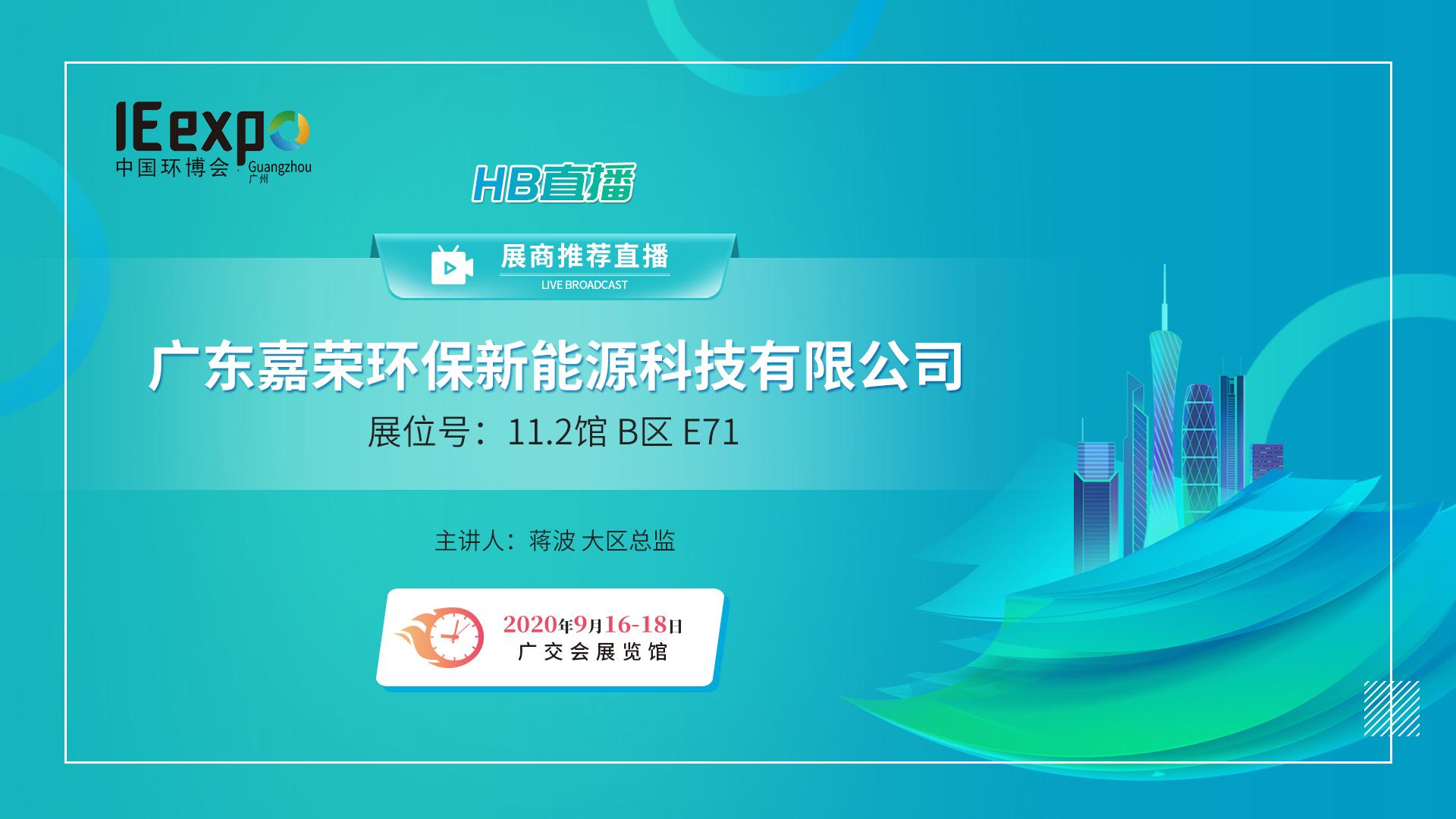 嘉荣环保2020广州环博会直播:JRE智能餐厨垃圾处理机