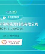 嘉荣雷竞技官网手机版下载2020广州环博会直播:JRE智能餐厨垃圾处理机