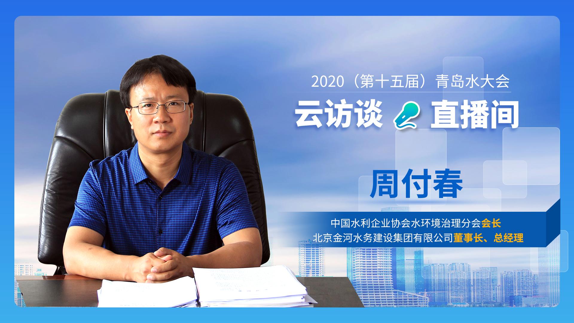 專訪北京金河水務董事長、總經理周付春