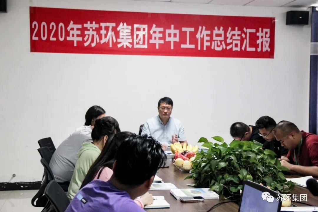 """""""同心聚力,创变未来""""——江苏苏北环保集团有限公司年中总结大会圆满召开"""