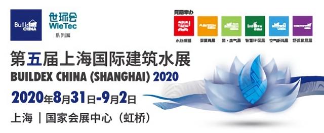 2020世环会开幕倒计时3天!3个理由@上海国际建筑水展