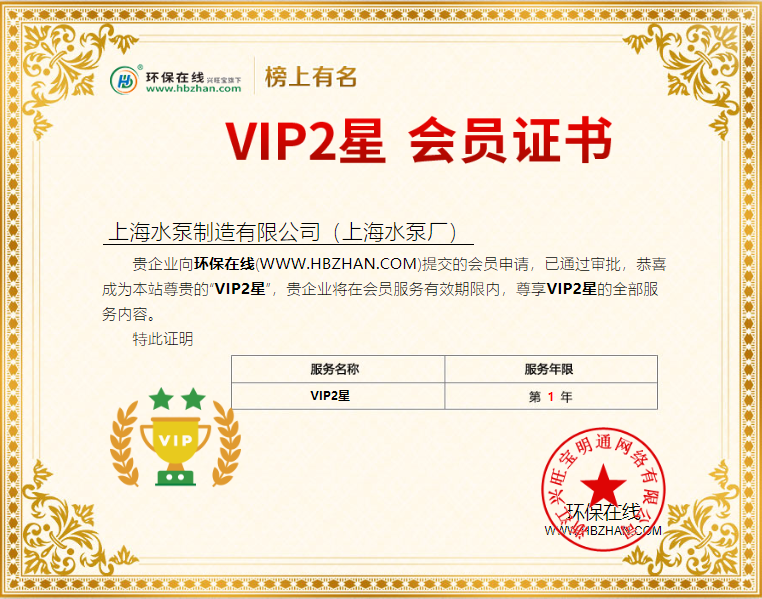 恭贺上海水泵制造有限公司(上海水泵厂)入驻环保在线