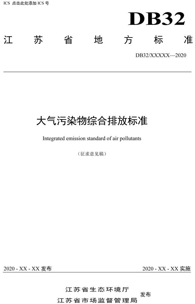 《江苏省大气污染物综合排放标准(征求意见稿)》