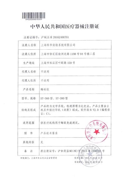 酶标仪医疗器械注册证