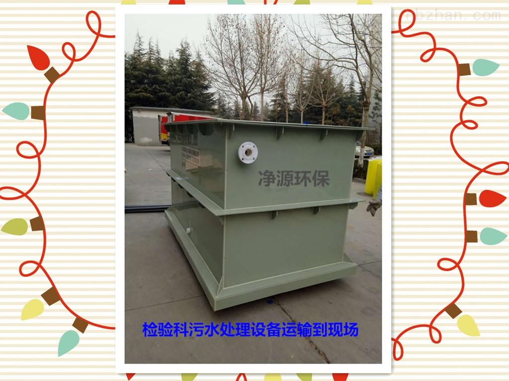 实验室污水处理装置