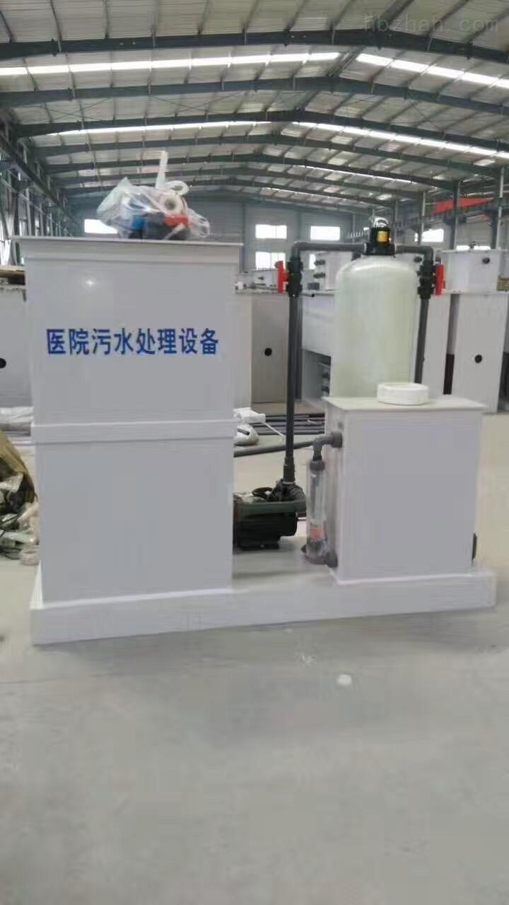 透析科废水处理设备