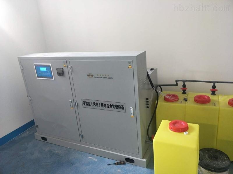 检验中心污水处理设备
