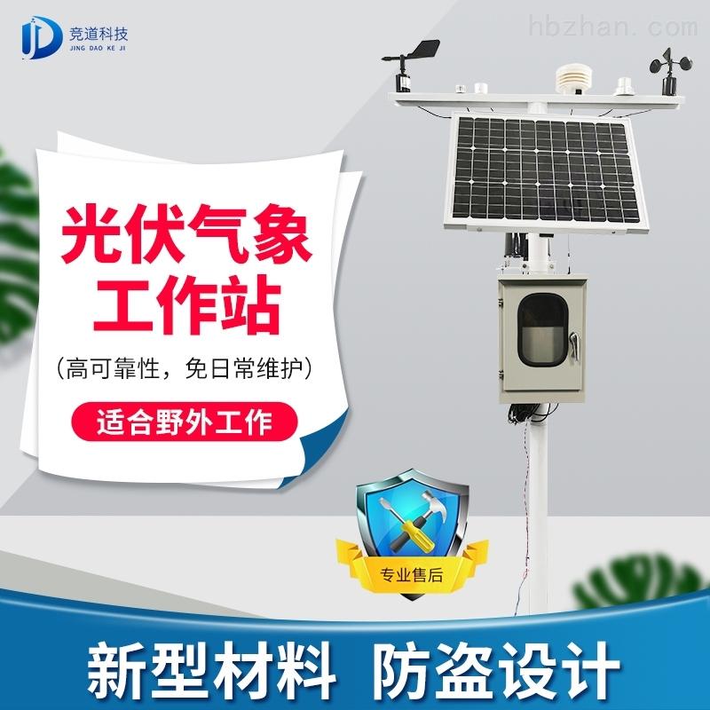 <strong>光伏电站环境监测仪器</strong>