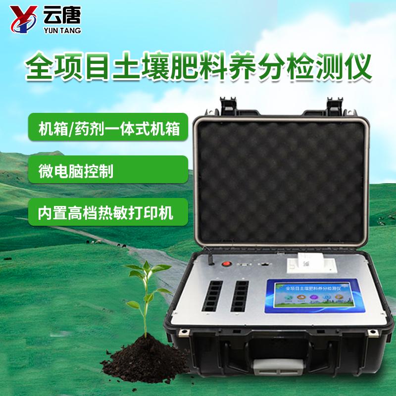 土壤肥料养分检测仪