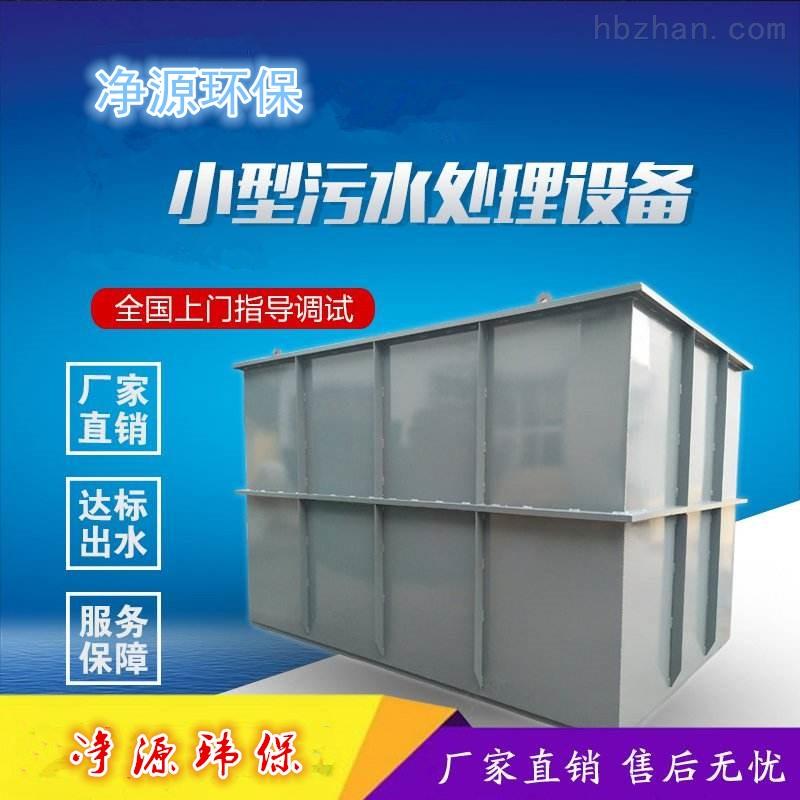 昌都服务区污水处理设备技术