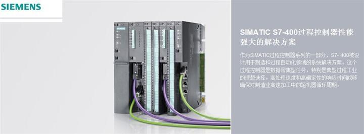西门子s7-400扩展模块