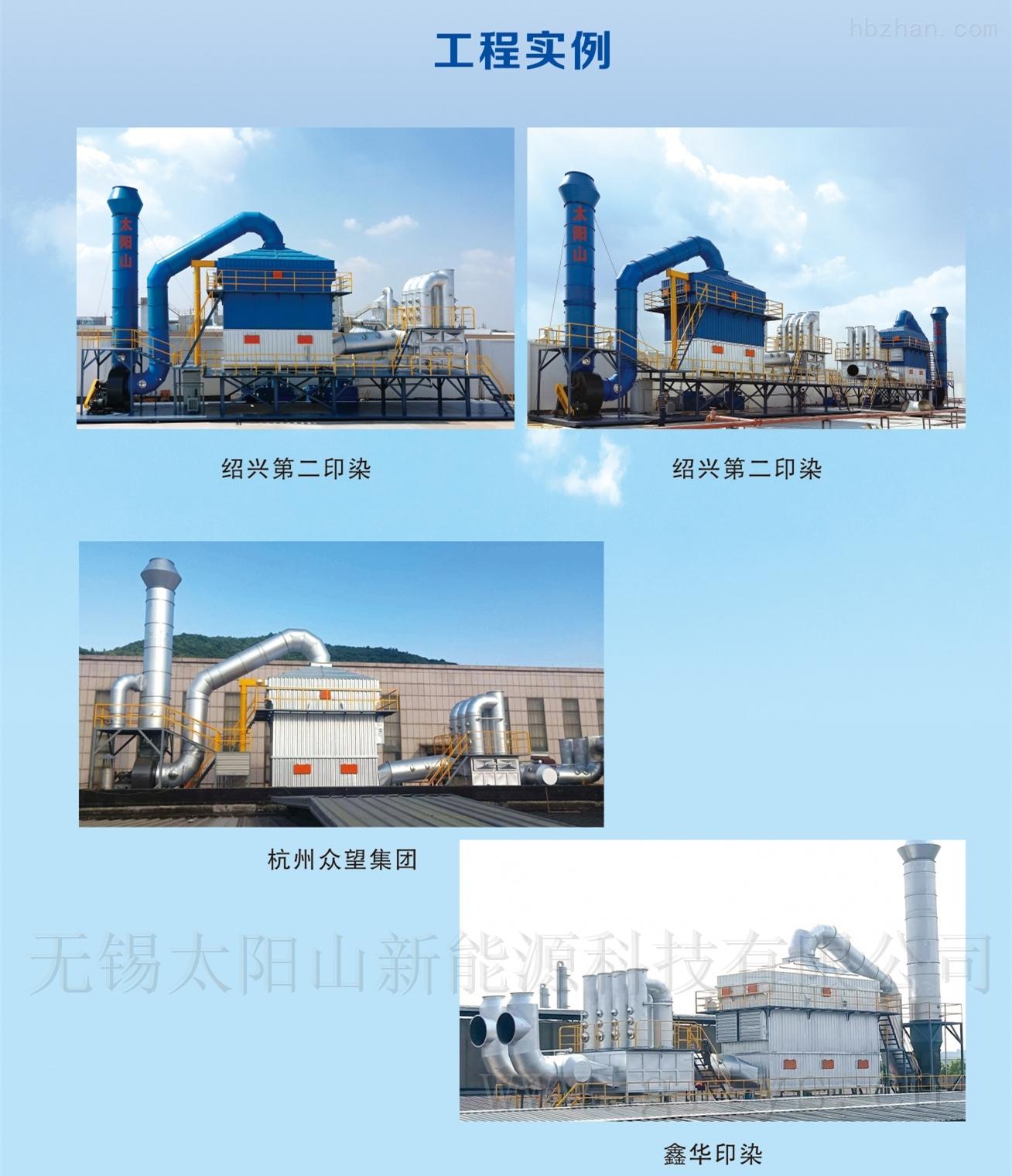 案例 绍兴第二印染厂杭州众望集团鑫华印染
