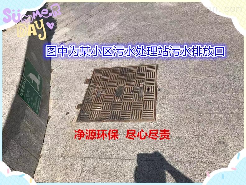 林芝社区污水处理设备品质