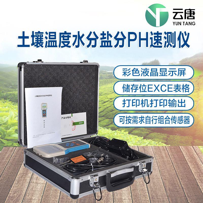 <strong>ph土壤检测仪</strong>