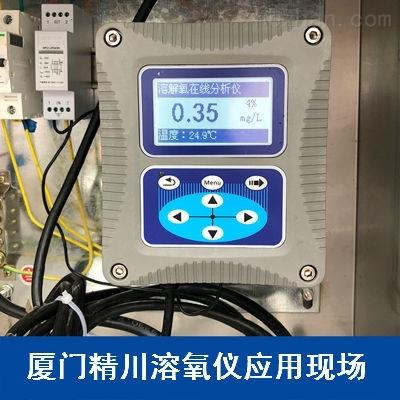 <strong>纺织印染厂荧光法溶解氧分析仪</strong>