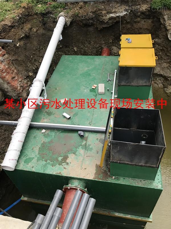 阿里社区污水处理设备直销