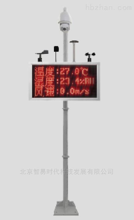 金昌大气环境检测平台价格