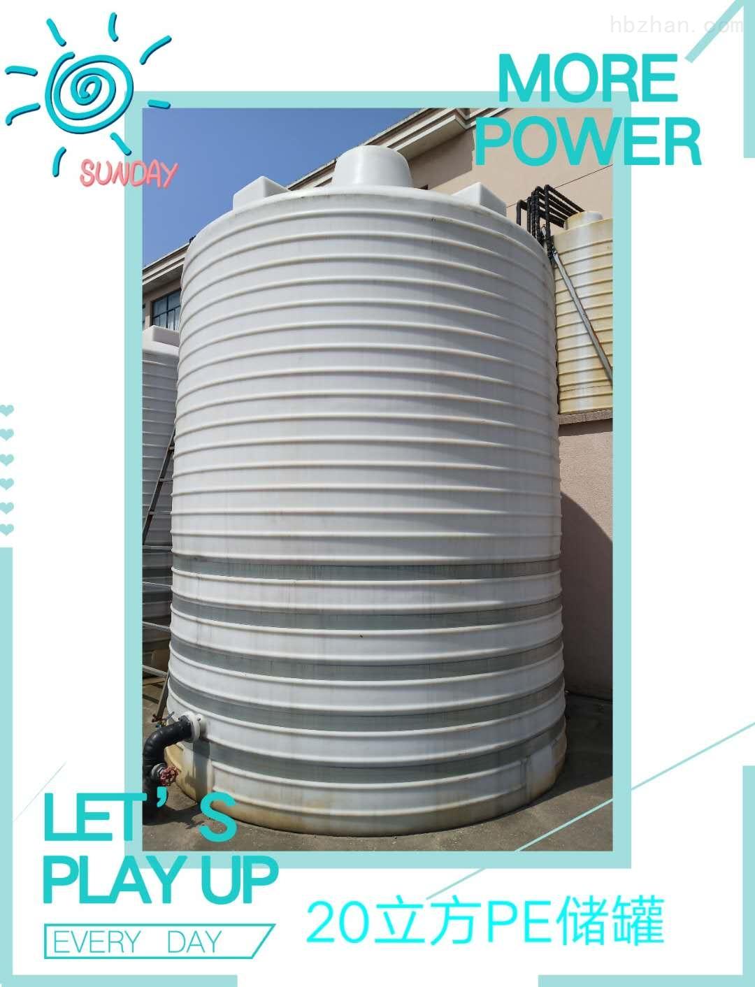 20立方PE储罐 20立方塑料原水罐