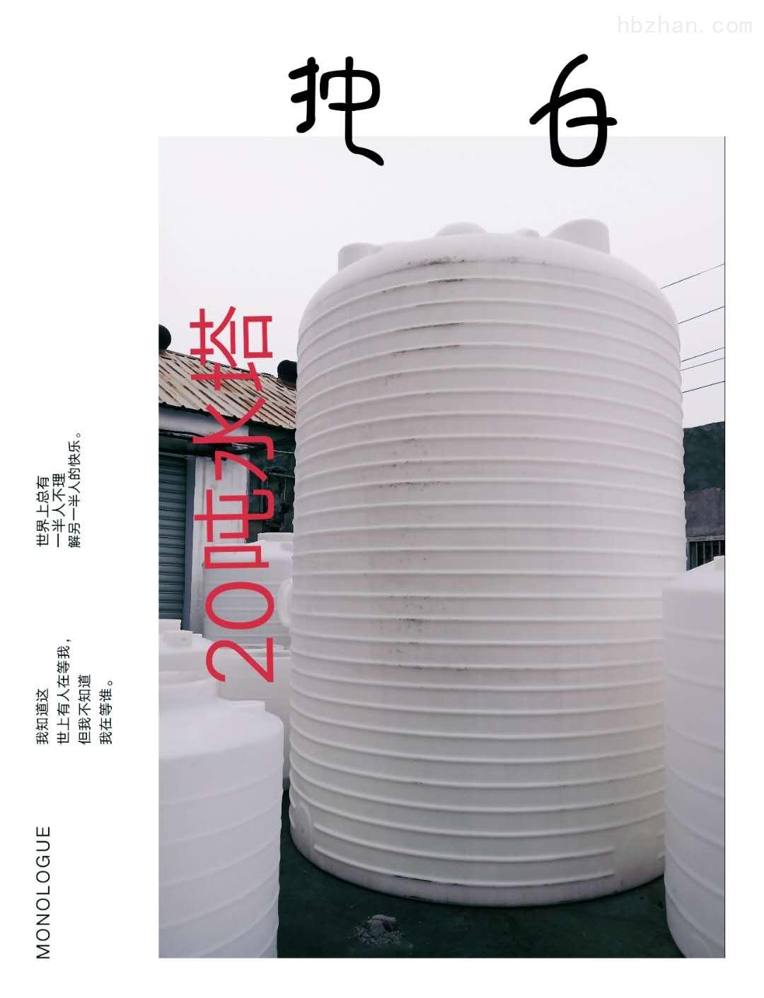 20立方塑料储水罐 20吨塑料原水罐