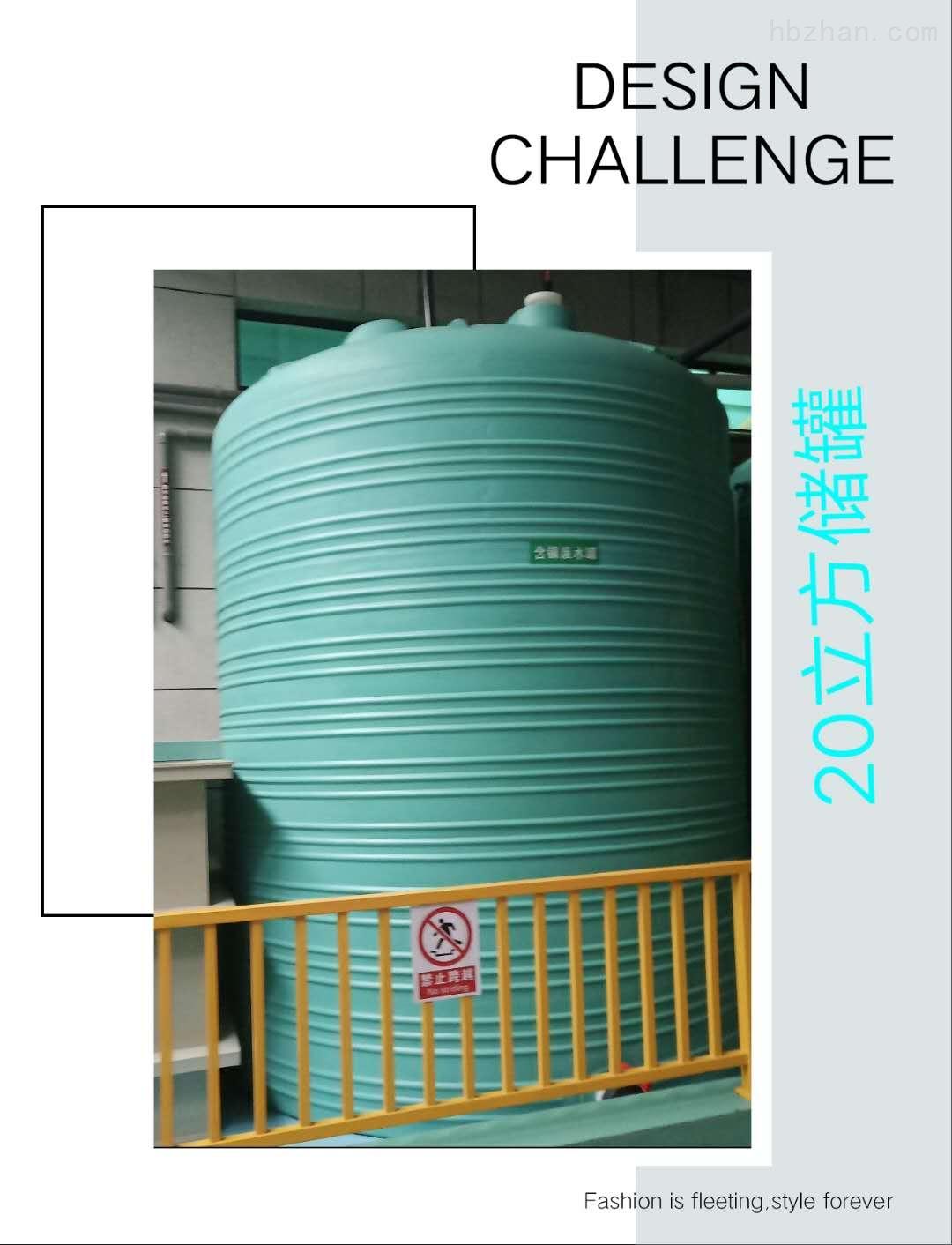 20立方塑料储罐 10立方外加剂储罐